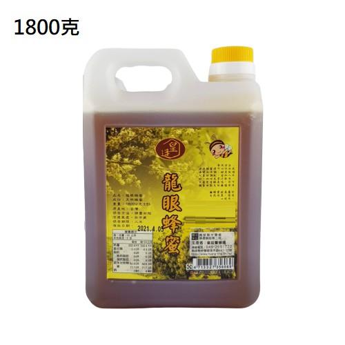 龍眼蜂蜜1800g 南投縣中寮鄉皇廷養蜂場