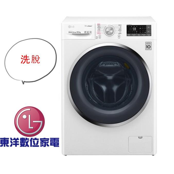***東洋數位家電***聊聊最低價 LG WD-S105CW 滾筒洗衣機(蒸洗脫) 冰磁白 / 10.5公斤