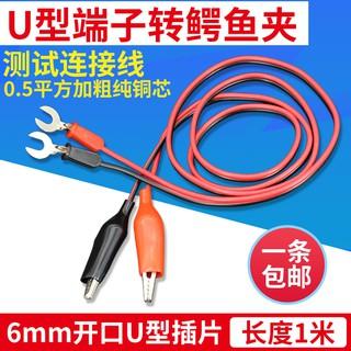 w8促銷U型端子轉鱷魚夾測試線6mm插片線Y型護套插頭跳線連接線1米導線