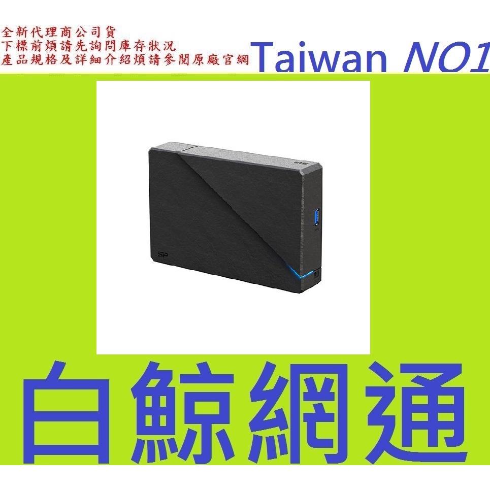 廣穎 SP Stream  S07  4T 4TB 6TB 6T 3.5吋 USB 外接硬碟( S06 停售非HM800