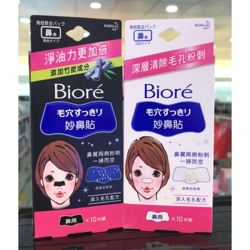 Biore蜜妮 妙鼻貼 男用加大 女用 鼻用 粉刺