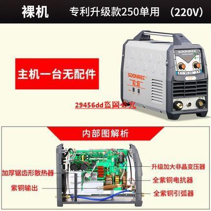 【高雄一品】-WS-200A 250A逆變不銹鋼焊機220V家用小型氬弧焊機兩用電焊機