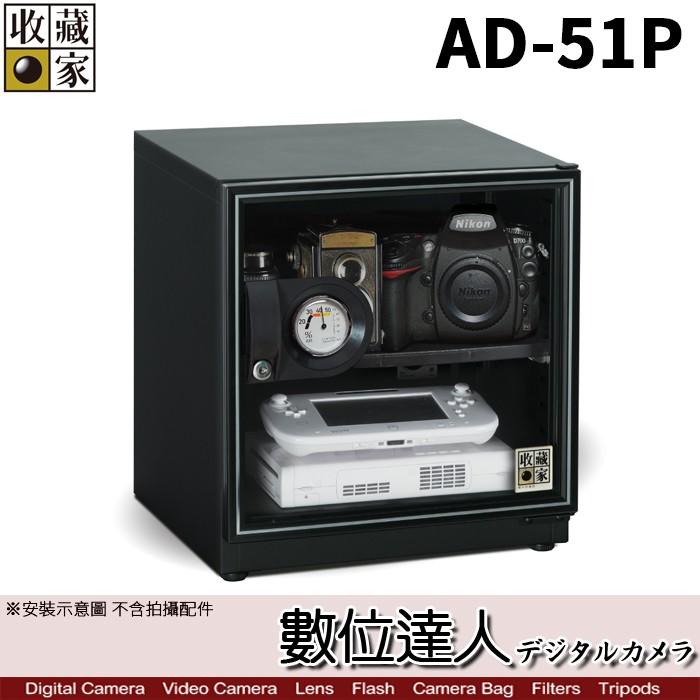 台灣收藏家 電子防潮箱 AD-51P 55公升 AD51新款 超省電無聲運作 / 數位達人