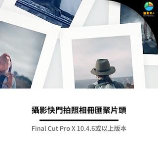 FCPX相冊插件 Photographic Logo 攝影快門拍照相冊匯聚片頭