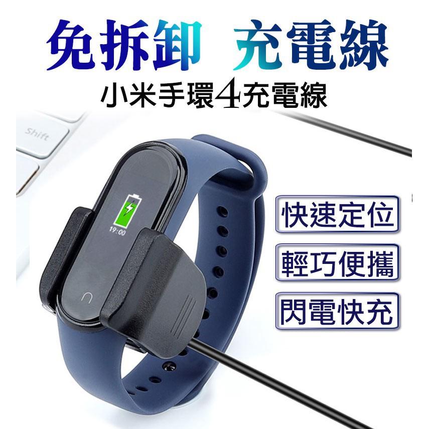 小米手環5充電線 夾子免拆充電線 USB充電線充電器 充電夾子 小米錶帶適用小米手環4 小米手環3 小米手環5