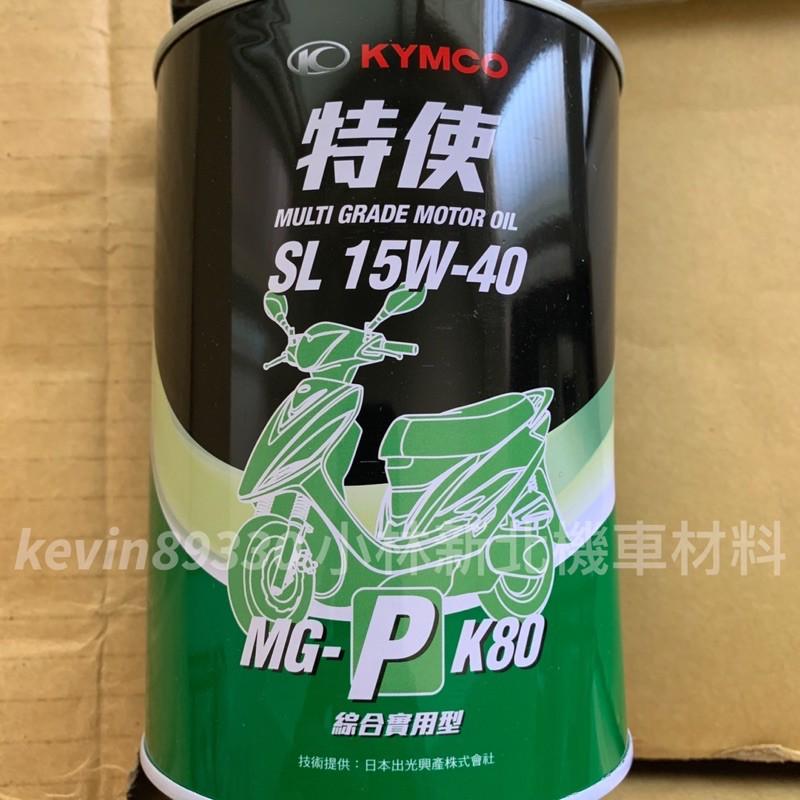 [現貨] KYMCO 光陽原廠 特使機油 MG-P K80 15w40 機油 新北土城可自取