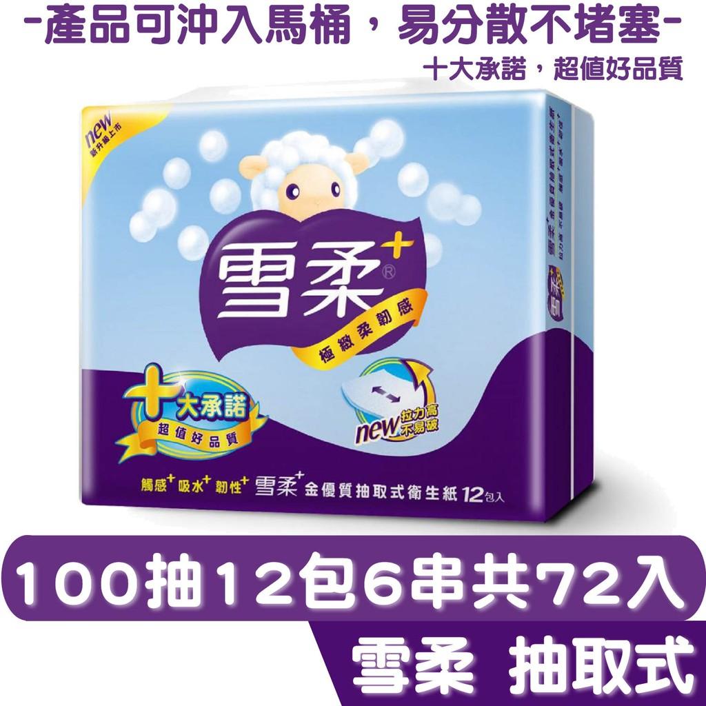 雪柔 金優質 抽取 衛生紙 100抽X12包X6串共72包入 產品可沖入馬桶,易分散不堵塞