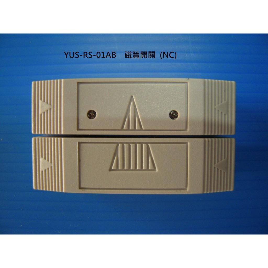 俞氏牌 磁簧開關偵測器 YUS RS-01AB-1 (NC) 現貨新品含稅價 公寓大樓電鎖對講機 04-22010101