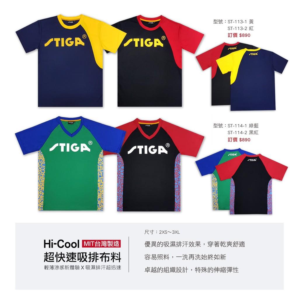 力揚桌球- STIGA 桌球衣 2020款式