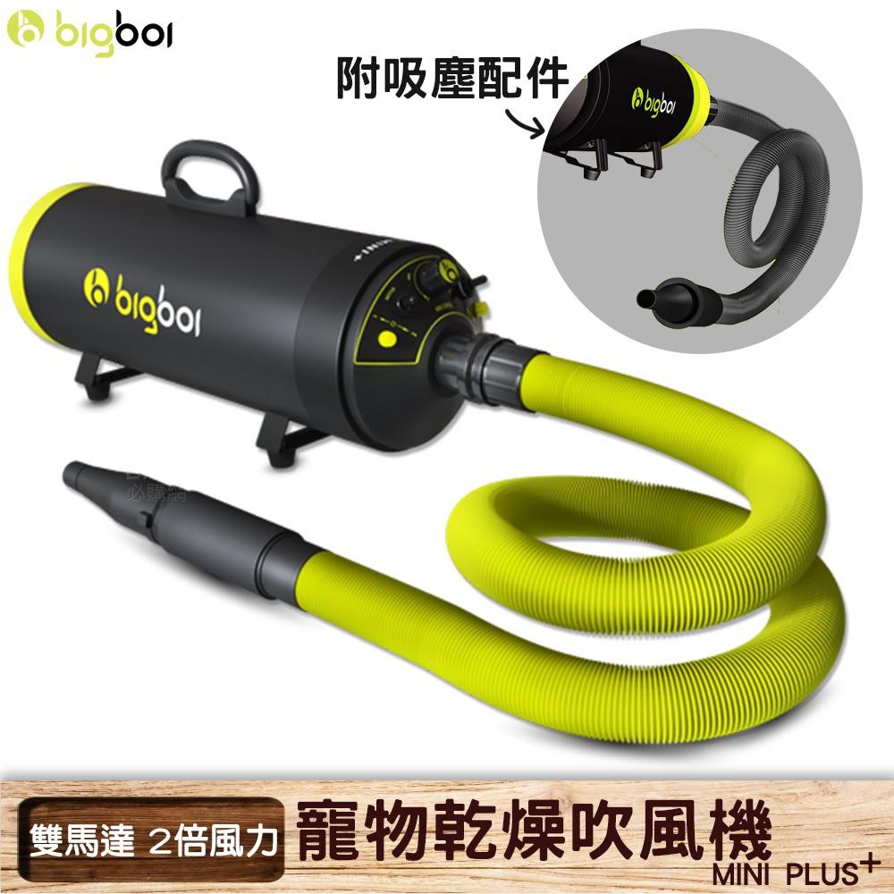 【bigboi】MINI PLUS 雙馬達吹風機+吸塵套件 (吹水機 吹毛機 吸塵器 吹毛吸毛 洗澡 洗車 MINI+)