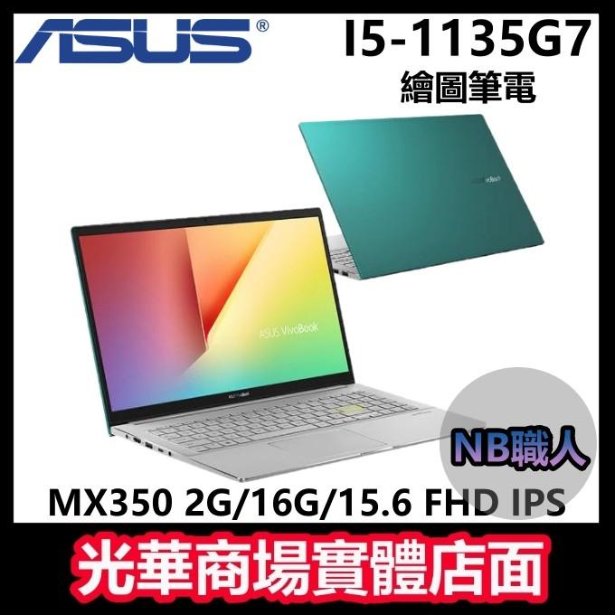 【NB職人】I5獨顯 效能文書/16G ASUS華碩 15吋筆電 VivoBook S533EQ-0098E1135G7