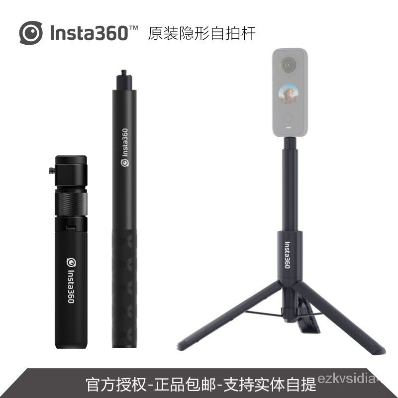 【現貨】insta360全景相機隱形自拍桿ONE R/X2系列子彈時間手柄延長桿支架
