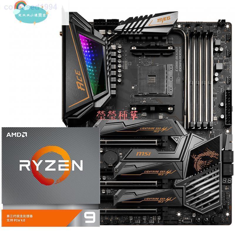 (現貨)AMD銳龍R9 3900X/T微星X570高端游戲主機板CPU套裝盒裝處理器B550【瑩瑩種草鋪】