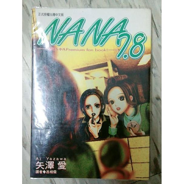 中文少女漫畫|NANA|NANA7.8|矢澤愛|公式書|二手