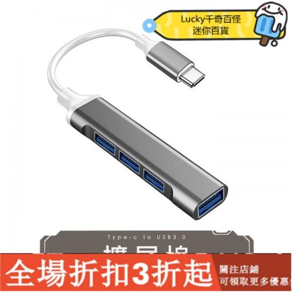 臺灣促銷 Macbook Air Pro type-c 讀卡機 轉接頭 擴充 擴展 usb3.0 可插 隨身碟