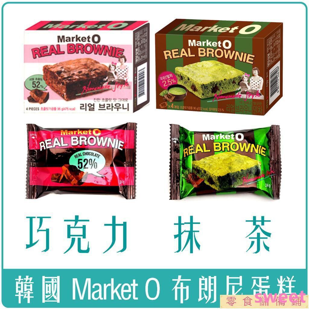 零食儲備鋪 韓國 Market O 布朗尼 蛋糕 4入盒裝 ( 巧克力 / 抹茶 )sweet