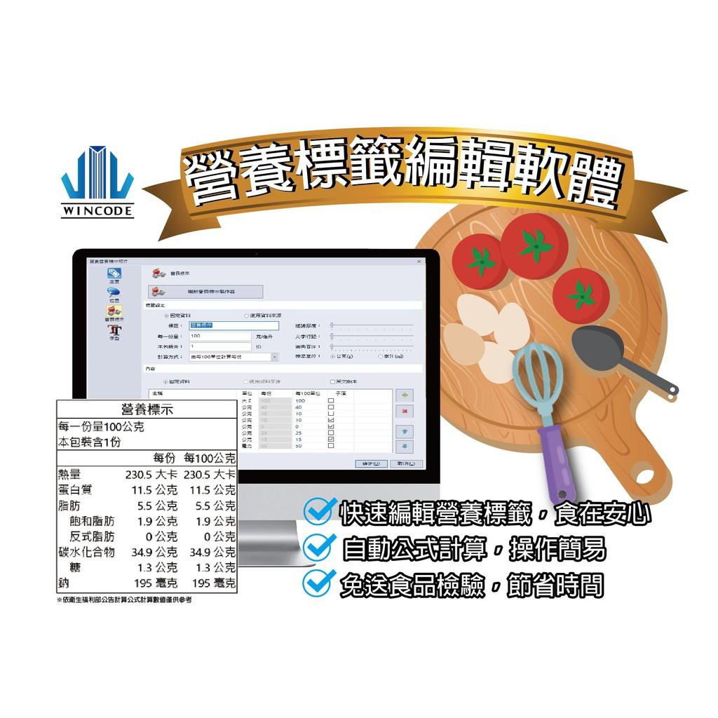 墨水大師►食品營養標示計算軟體/食品營養標示軟體/營養產品標籤程式條碼機/食品貼紙標示自動計算軟體/寵物食品/食品標籤
