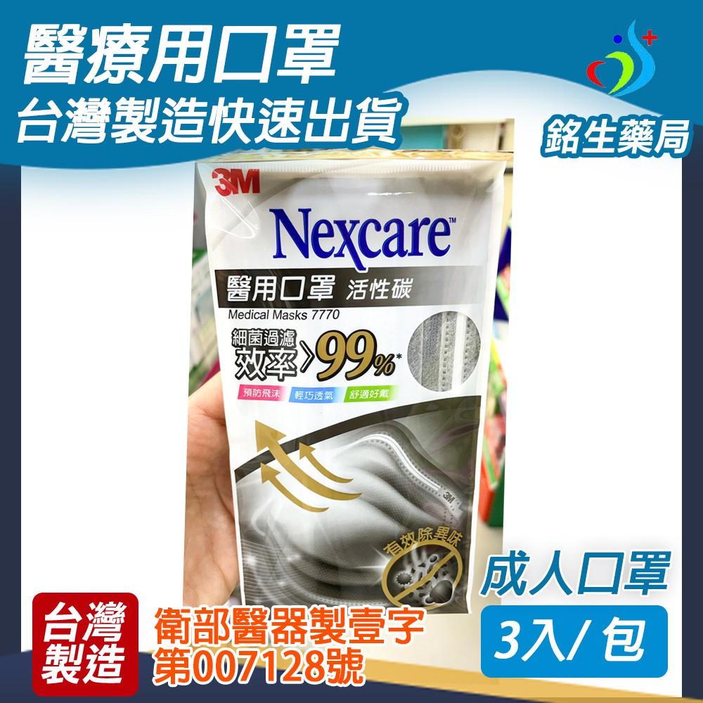 【銘生藥局】台灣製造成人醫療用口罩-3M醫用活性碳口罩-隨身包口罩三入一包(3M)