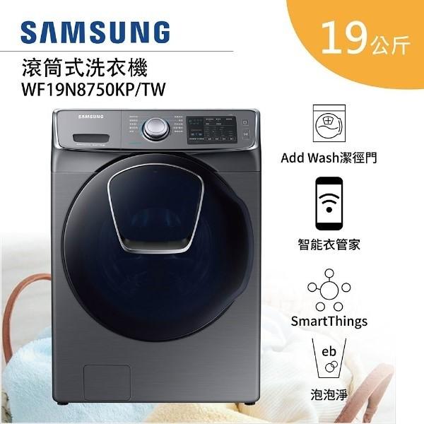 (私訊再折) SAMSUNG 三星 19公斤 潔徑門系列 洗脫 滾筒洗衣機 WF19N8750KP/TW 魔力銀
