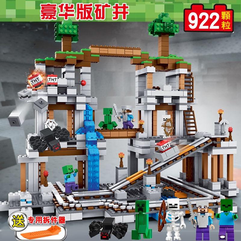 兼容樂高我的世界大礦井10179積木益智兒童21118特價款79074