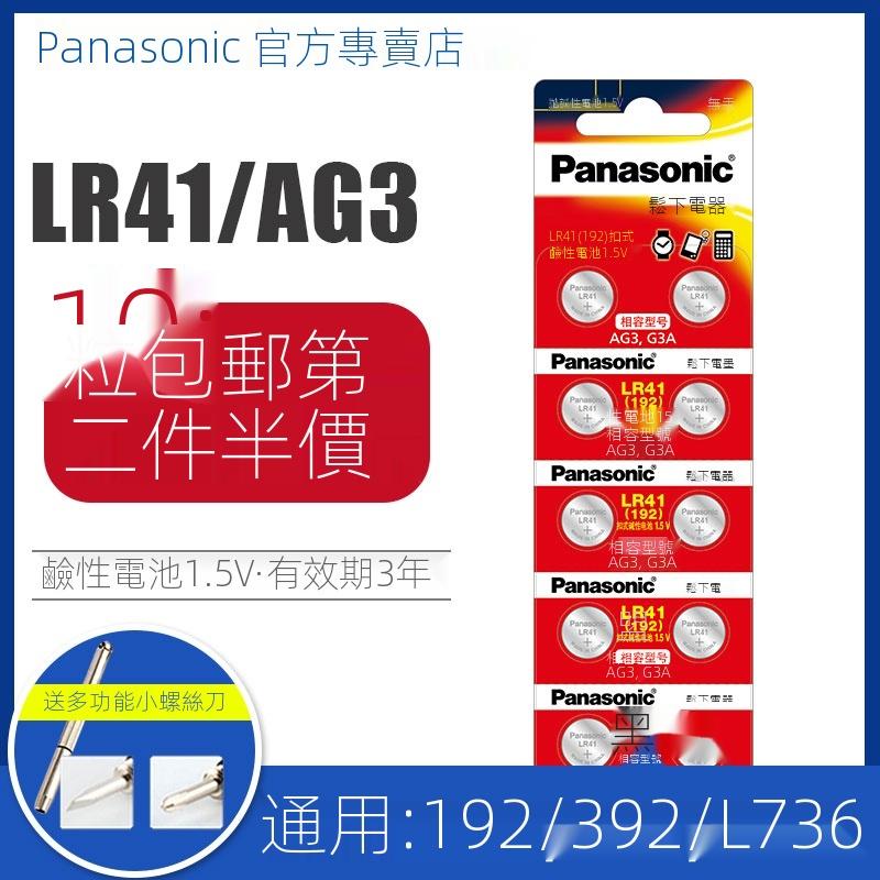 鬆下LR41紐扣電池AG3體溫計溫度計L736 192 392A發光耳勺電子手錶鈕扣電子測電筆歐姆龍兒童玩具圓形扣式10