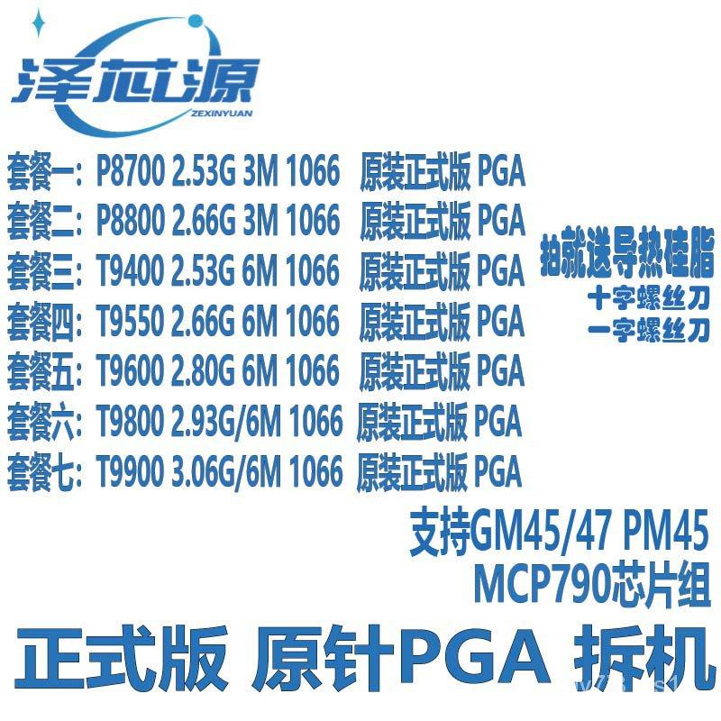 原裝PGA P8800  T9400 T9550 T9600 T9800 T9900 PM45 筆記本CPU