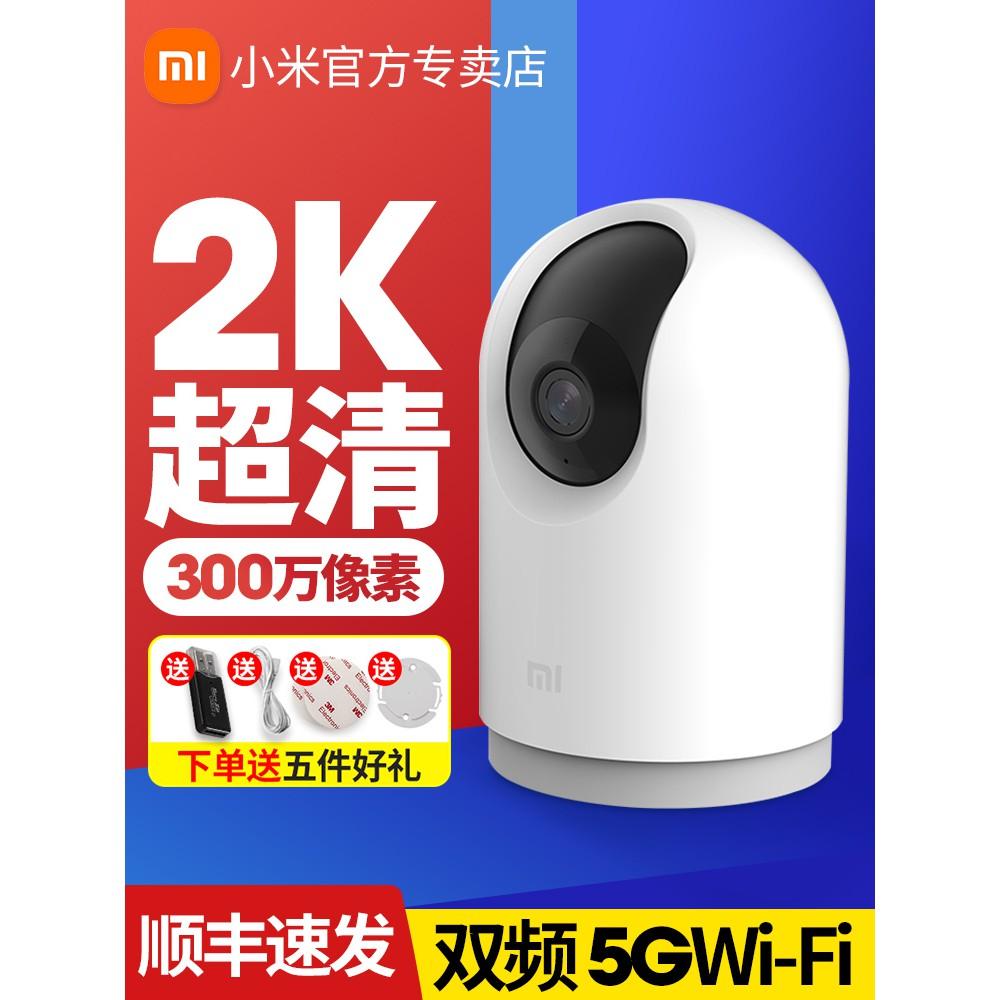 台灣正版現貨--小米攝像頭pro監控器家用2K小白戶外攝像機N4米家智能雲台版360度無死角無線全景手機遠程室內室外