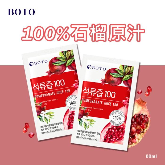 韓國 Boto 100%紅石榴果汁 80ml 原汁