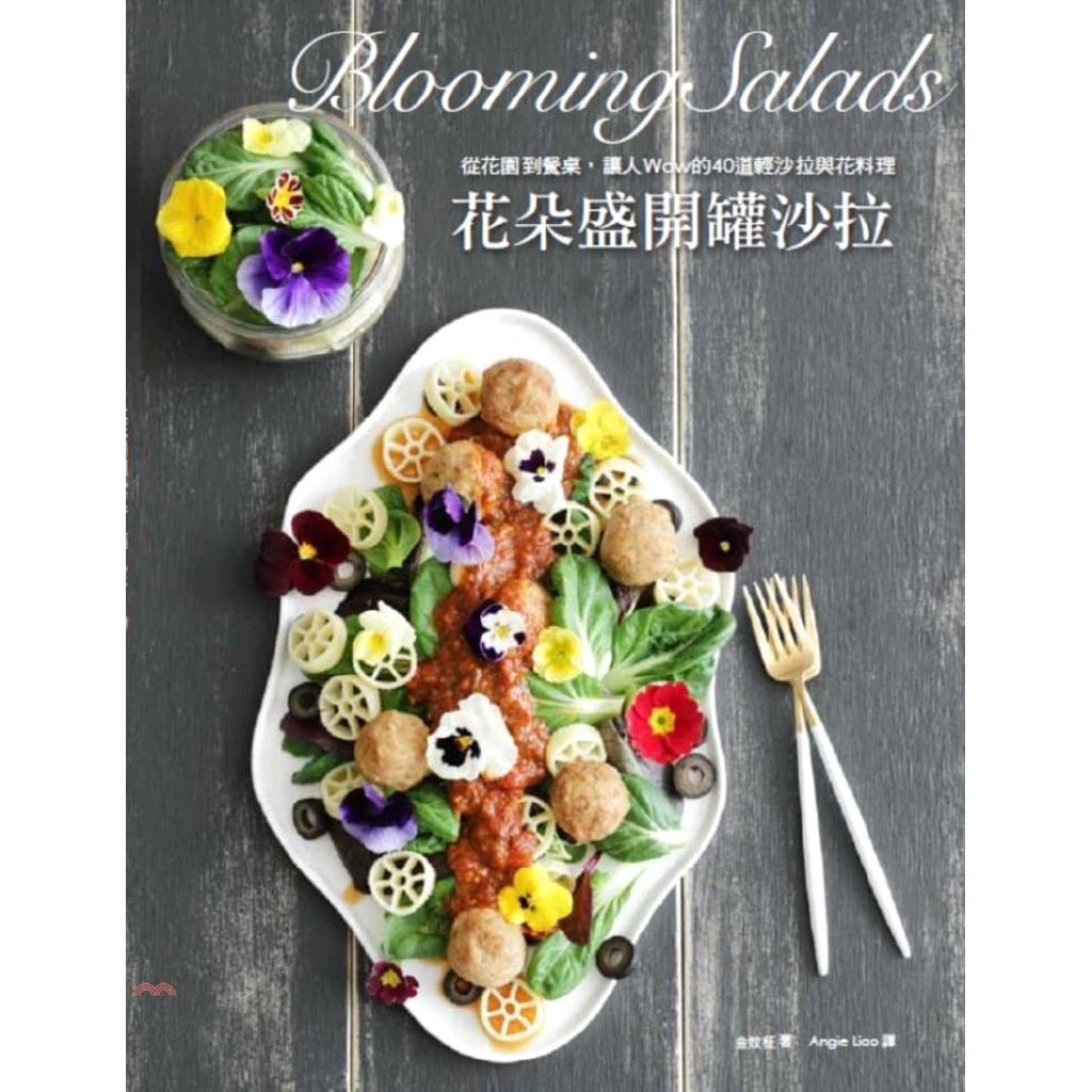 《麥浩斯出版》花朵盛開罐沙拉!從花園到餐桌,讓人Wow的40道輕沙拉與花料理[9折]