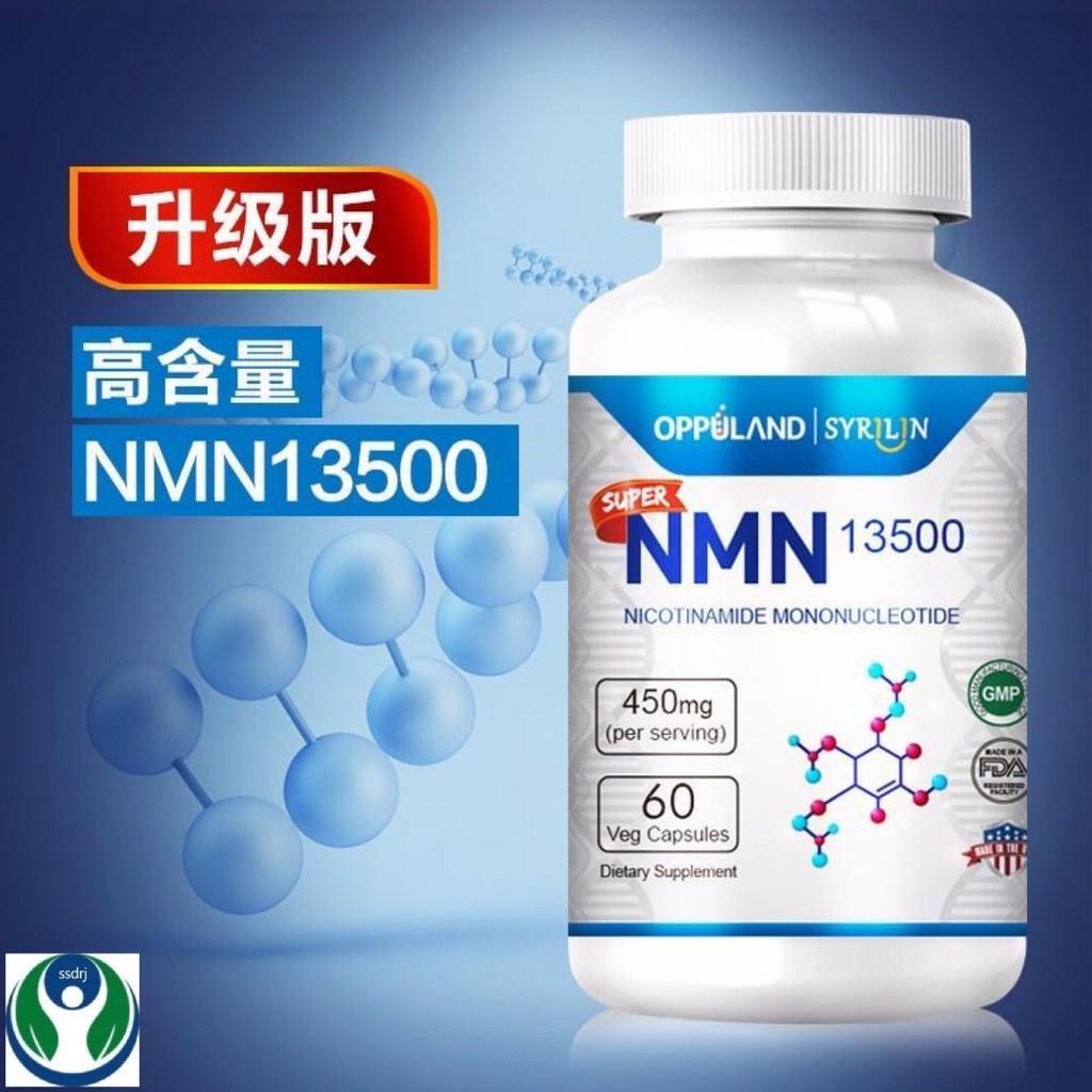 美國進口NMN看衰老基因修復β-煙酰胺單核苷酸13500NAD補充劑.