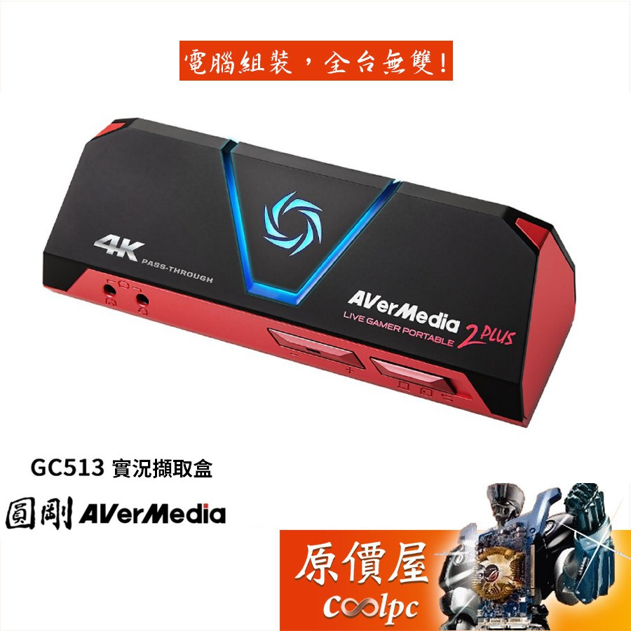 AVerMedia圓剛 GC513  LGP2+ 4K/UVC/隨插即用免驅動/4K支援/實況/擷取盒/原價屋