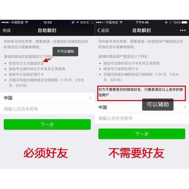 WeChat 微信註冊 實名帳號 註冊 輔助驗證 掃碼解封 好友輔助 認證碼 交友軟體 遊戲登錄 遊戲充值