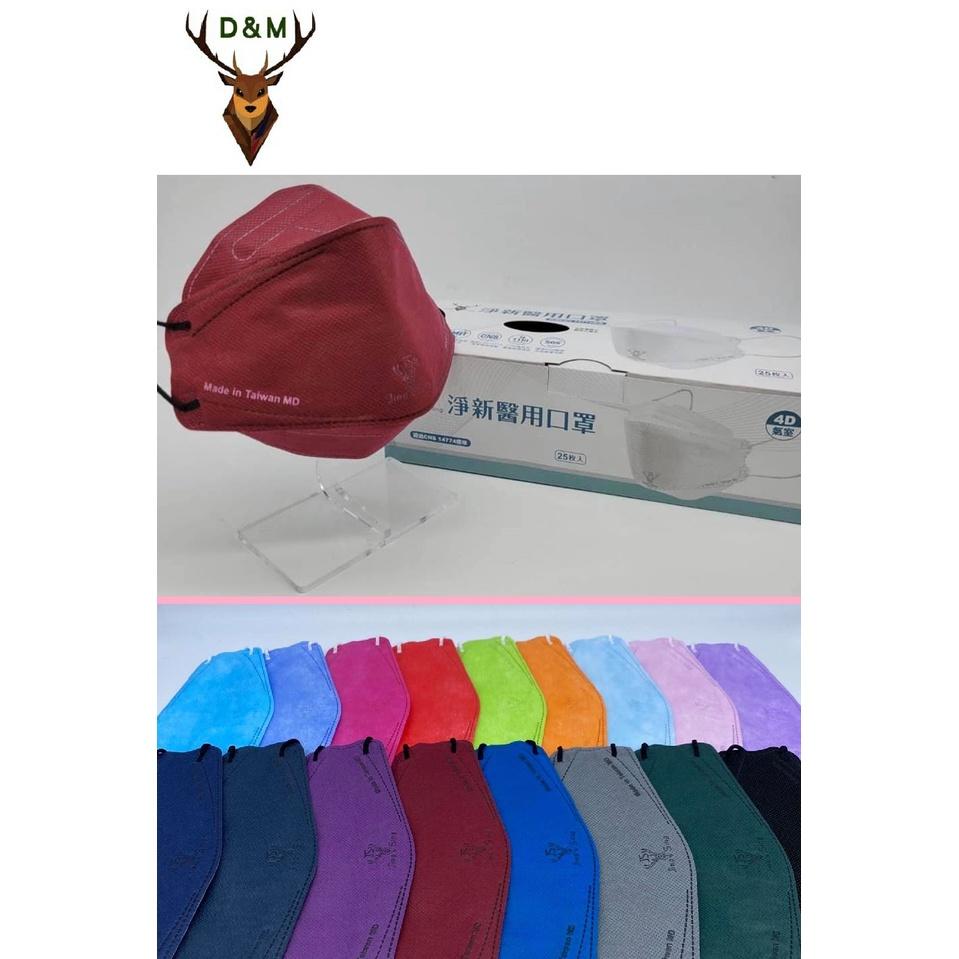 淨新 成人4D立體細耳醫用口罩-韓版KF94醫療口罩 淨新醫療口罩 4D口罩 船型口罩 魚型口罩