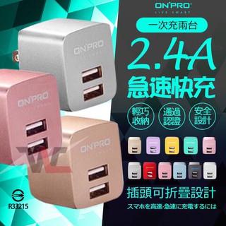 [全新現貨] ONPRO UC-2P01 充電器 雙USB 5V 2.4A 3.4A急速充電 豆腐充 旅充 行動電源