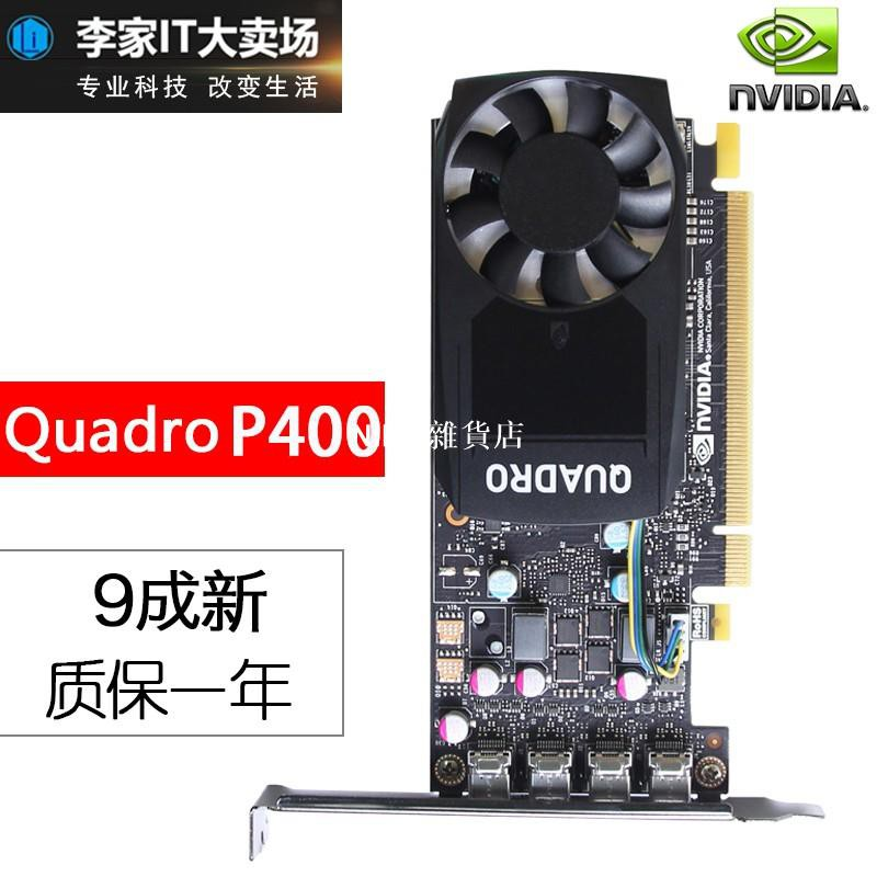 NIKO雜貨NVIDIA英偉達Quadro P400顯卡 專業圖形顯卡另有P620 P1000 P2000%%