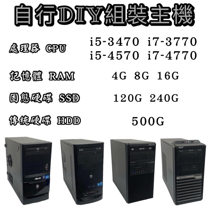 名展電腦 DIY組裝主機 i5-3470 i7-3770 i5-4570 i7-4790 二手電腦 二手主機 電腦主機