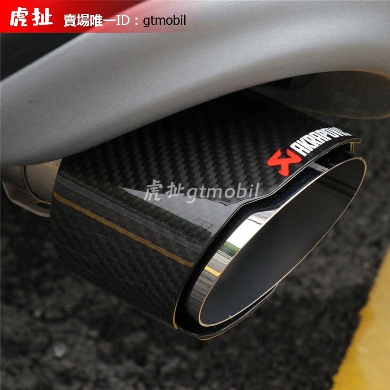 『虎扯』本田Honda CRV2代 3代 4代 5代 碳纖維尾飾管 蠍子卡夢排氣管 類蠍子管