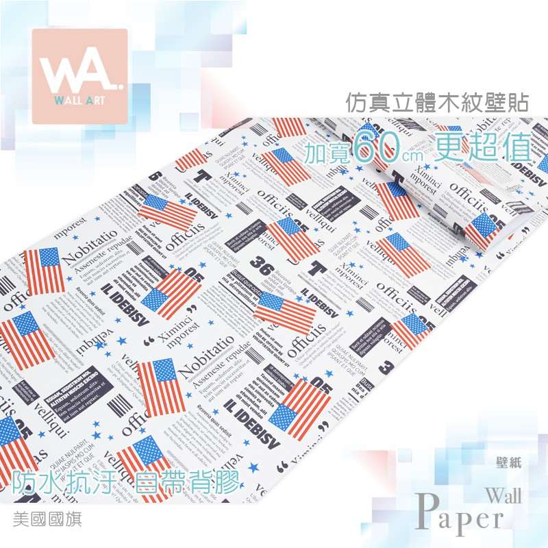 WA 現貨 美式國旗 美式風格 防水自黏壁紙 居家老舊翻新 裝飾布置 室內裝潢設計 非泡棉壁貼 PVC牆紙牆貼 波音