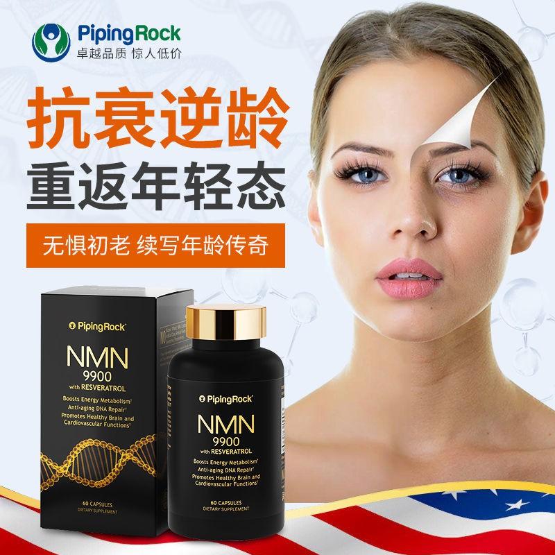 NMN9000+煙酰胺單核苷酸nad抵衰老非金達威基因港艾沐長壽茵drb