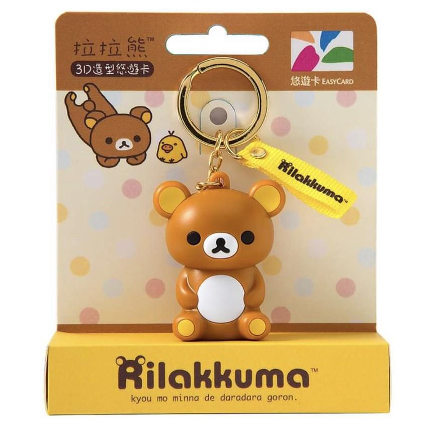 7-11拉拉熊 3D造型悠遊卡 現貨 直接下標