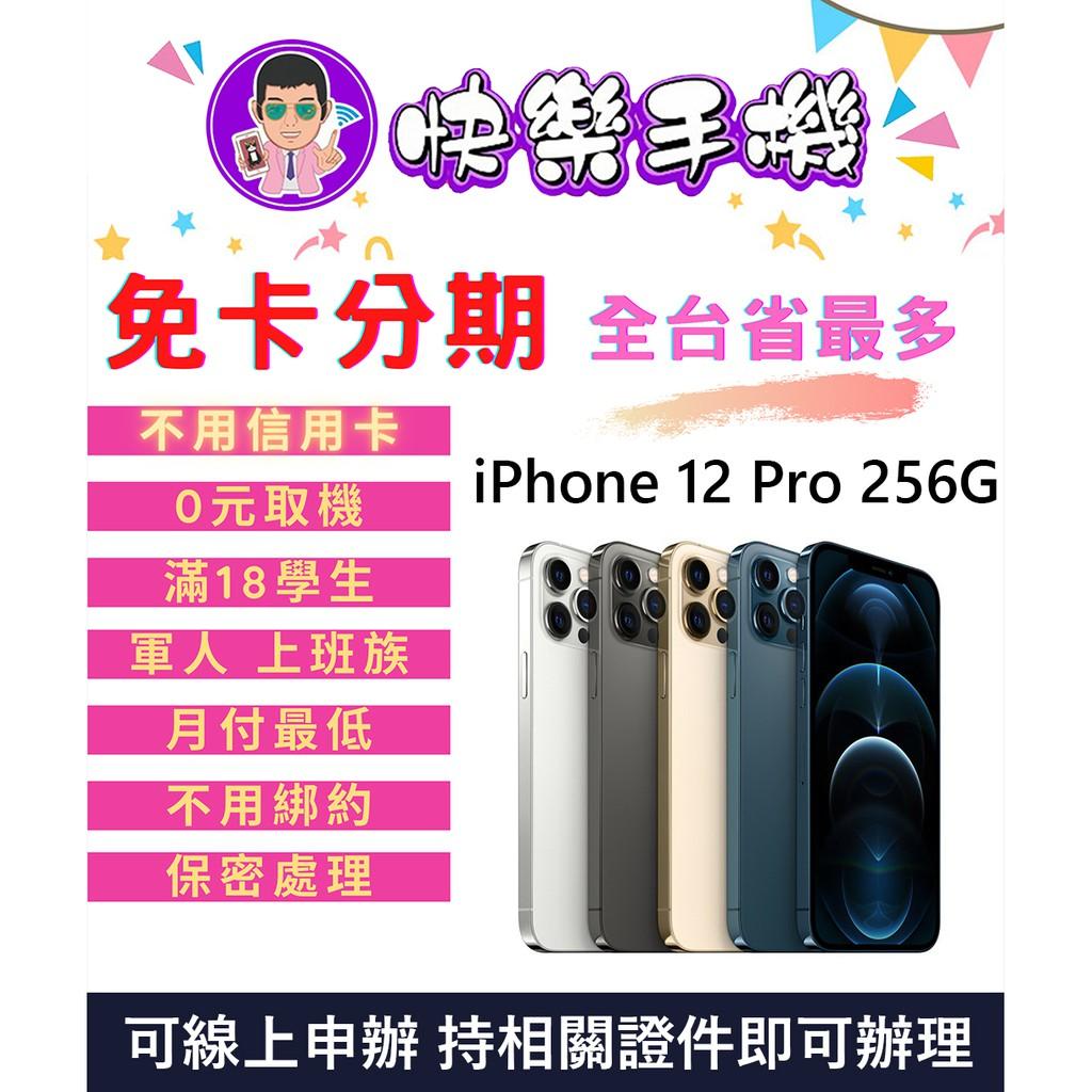 🎉快樂手機~新莊店 [無卡/免卡/學生分期] iPhone 12 Pro 256GB
