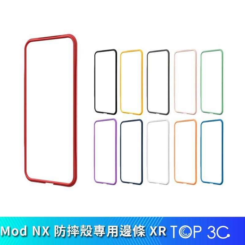 【犀牛盾】iPhone XR Mod NX 防摔殼專用邊條 飾條 RHINO SHIELD 邊框 配件【RS00018】