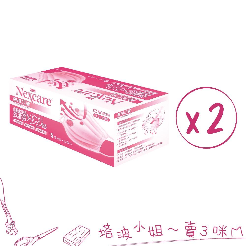 3M 醫用口罩 粉色-2盒(一盒10包,一包5片,共計100片) 雙鋼印  口罩 成人口罩