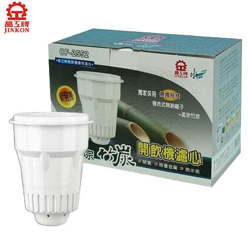 晶工開飲機感應式孟宗竹濾心(2入裝) CF-2552