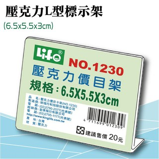 徠福 LIFE 壓克力L型標示架(6.5x5.5x3cm) NO.1230 (展示架/ 目錄架) 展示架 公佈架 臺北市