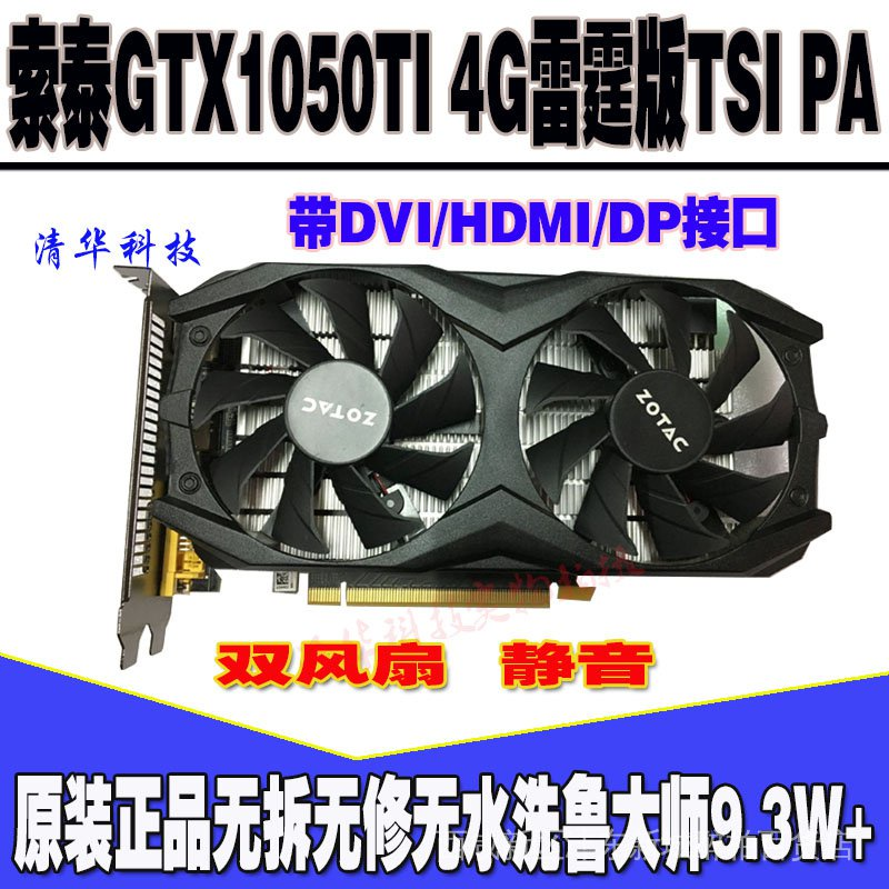 【新品促銷】索泰 GTX1050TI 4G雷霆版二手臺式機高級電腦遊戲顯卡吃雞 逆水寒