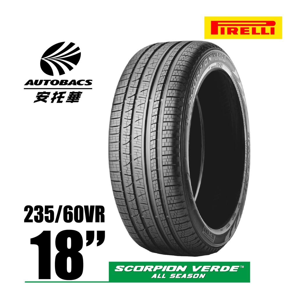 PIRELLI 倍耐力輪胎 S-VEAS 蠍胎 - 235/60/18 低噪/舒適/排水/抓地/SUV休旅胎