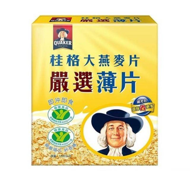 桂格大燕麥片嚴選薄片 1200g/現貨