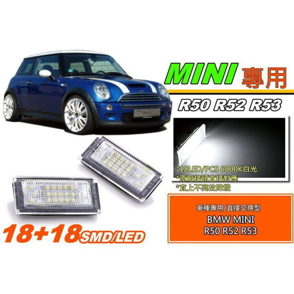 BMW MINI 專用 原廠交換型 LED牌照燈 不亮故障燈 R50 R52 R53 COOPER