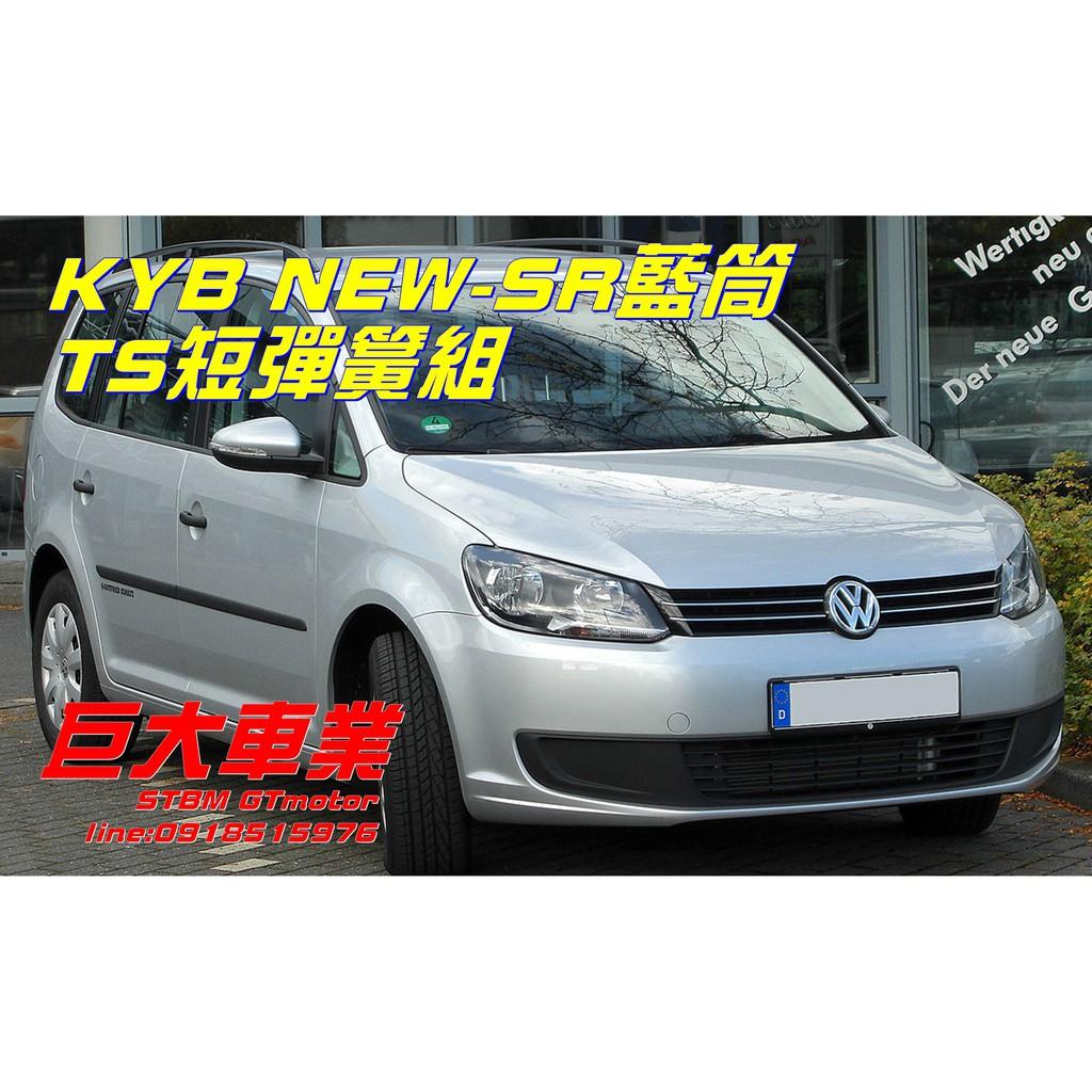 巨大車材 KYB NEW-SR藍筒+TS短彈簧總成 TOURAN降低專用 08-15 售價$29000 歡迎刷卡
